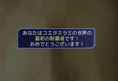 片道勇者初魔王撃破