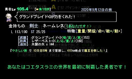 片道勇者初魔王撃破2