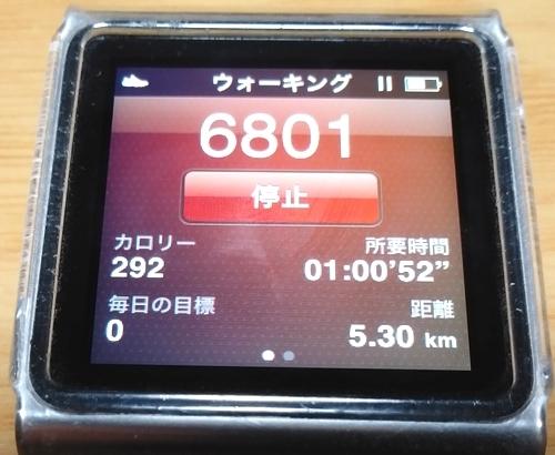 リアルジョギング20200920