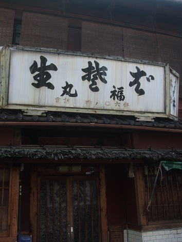 marufuku2.jpg