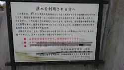 打越の霊泉2 横浜山手記事