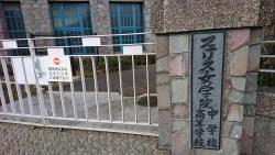 フェリス女学院 横浜山手湧水記事