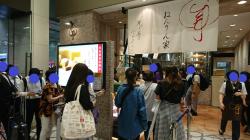 大丸東京 ねんりん屋 銀座散策7