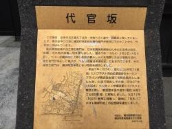 旧石川代官所 説明板 横浜山手歴史記事