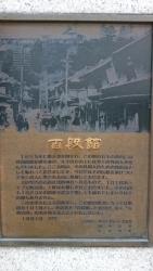 元町百段プレート2 横浜山手歴史記事