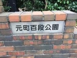元町百段公園1 横浜山手歴史記事