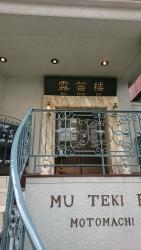 霧笛楼 横浜山手歴史記事