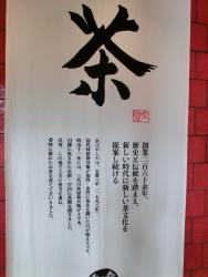 創業の歴史 林家茶園