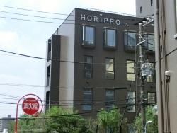 ホリプロ 林家茶園