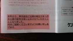 ケンコーマヨネーズ株主総会 19年記事3