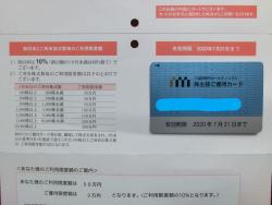 三越伊勢丹優待カード 19年記事3