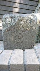 居留地境界石 外人墓地脇の坂2 横浜山手歴史記事
