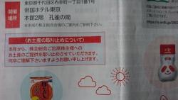 味の素株主総会でのお土産廃止 19年記事5