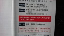 オリックス株主総会 19年優待記事7