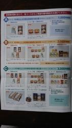 JTカタログ 19年優待記事7