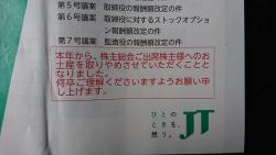 JT株主総会 19年優待記事7