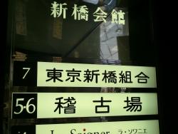 新橋会館2 銀座散策8