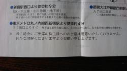 キャリアリンク19年株主総会 19年優待記事8