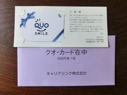 キャリアリンククオカード500円 19年優待記事8