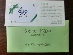 キャリアリンククオカード2000円 19年優待記事8