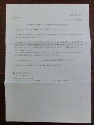 ミニストップシステム障害 19年優待記事9