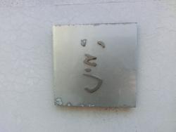 テリー伊藤の自宅2 プースカフェ2記事