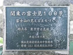 富士見坂2 プースカフェ2記事
