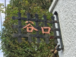 八千草薫の自宅2 プースカフェ2記事