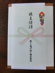GFC19年株主優待1 19年優待記事10