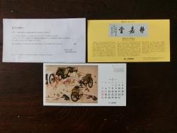 三菱商事カレンダー 19年優待記事10