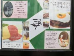 フランス料理との関係 新川津つ井記事