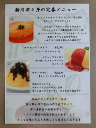 定番メニュー 新川津つ井記事