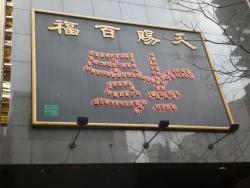 逆さの「福」の字 横浜中華街記事