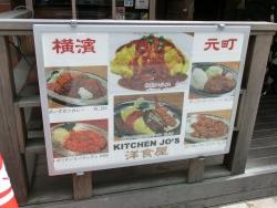 メニュー2 元町洋食屋記事