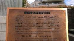 麒麟麦酒開源記念碑  元町洋食屋記事