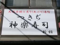つきじ神楽寿司看板 築地19年末記事