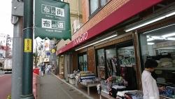 日暮里繊維街の店 ニューマルヤ記事