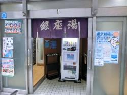 銀座湯 サン・ミケーレ記事