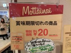 20円の商品 桃1 パンケーキプレミアム記事