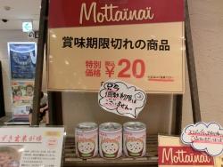 20円の商品1 パンケーキプレミアム記事