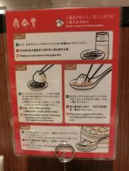 説明書 日本橋高島屋ディンタイフォン記事