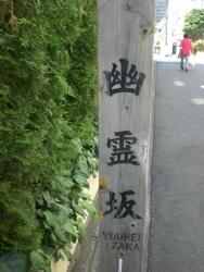 港区幽霊坂 ゼームス坂散策1