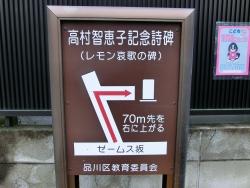 高村智恵子記念詩碑の案内板 ゼームス坂散策1