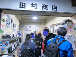 田村商店 若葉記事