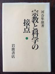 河合隼雄 宗教と科学の接点 シンクロニシティー具体例記事1