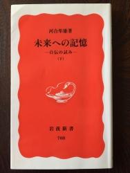 未来への記憶(下) 河合隼雄 シンクロニシティー具体例記事1