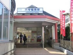 穴森稲荷駅 ブックカフェ羽月記事