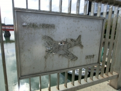 ゼロ戦 ブックカフェ羽月記事