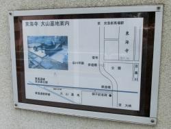 大山墓地までの地図 ゼームス坂記事3