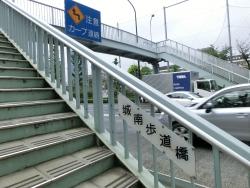 歩道橋 ゼームス坂記事3